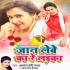 Download Devara Muhawa Niharela Nihuriye Ke