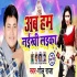 Download Bhauji Ke Barich Da Lagal Hamara Se Chhodas
