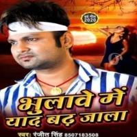 Bhulawe Me Yaad Auri Badh Jala Bhulawe Me Yaad Badh Jala