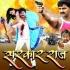 Play Aayi Ho Dada Hamar Dollar Me Chhuayi Ba Gana