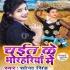 Download Hamare Bhatar Ke Kamaai Sab Khala Re