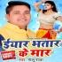 Play Faat Gaile Sadiya Bhatar Sange Ho Gaile Mara Mariya A Jaan