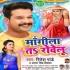 Download Mehararuwe Se Hardam Udhar Lela Ho