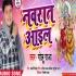 Download Ghare Chali Aai Navrat Aail