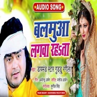 Bhitare Bhitare Khush Bani Sakhi Balamua Lagawa Rahata