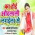 Play Sab Maza Ba A Sakhi Ghare Bhatar Ke Aila Se