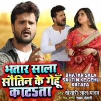Download Bhatar Sala Sautin Ke Gehu Katata