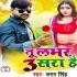 Download Tu Lover Tisra Hai