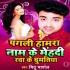 Download Ego Pagali Hamar Nam Ke Mehadi Racha ke Ghumatiya