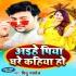 Download Jake Pata Kara Kaga Aihe Piya Ghare Kahiya Ho