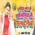 Download Saiya Mar Ke Chholaniya Se Chhil Dele Ba