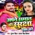 Play Apne Saman Ki Suraksha Swaym Karenge