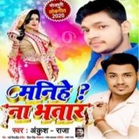 Manihe Na Bhatar