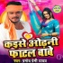 Download Kaise Odhani Fatal Bawe