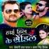 Download Hamare Karam Me Chhuchhunari Likhaile Tutale Chapal Penh Mile Chal Aile