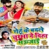 Download Gehu Ke Badle Chumma De Diha Bhaujai