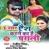 Play E Umar Aish Karane Ka Hai Pagali Khisiyane Ka Nahi