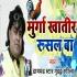 Download Hamaro Balamua Murga Khati Rusal Ba