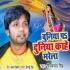 Download Buniya Pa Duniya Kahe Marela A Ram