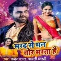 Balamua Bakalol Hai Youtube Se Dekh Ke Mohabat Karta Hai Marad Se Man Tor Bharata Hai