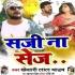 Download Katiyawe Hoi Ki Ta Saji Sej Raja Ji