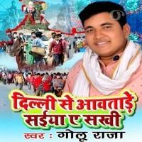 Julum Kaile Ba Coronawa A Sakhiya Delhi Se Awatare Saiya A Sakhi