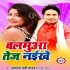 Download Hilat Sej Naikhe Balamua Tej Naikhe