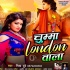 Download Chumma London Wala Sikhawele Ho Sakhi Hamaro Sawarku