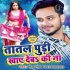 Download Newata Aai Ta Jaye Deba Ki Na DJ Remix Song