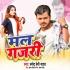 Play Online Jabse Dekhawalu Goriya Ho Apan Malgajari
