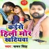 Download Kaise Hili Mor Khatiyawa RE
