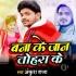 Play Banake Jaan Tohra Ke Khuda Bhi Hath Malate Hoi