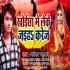 Download Khoichha Me Leke Jaiha Kaadh Ke Karej Ho