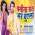 Play Johan Ber Ber Chhuwela Pasina Raat Bhar Chuwela