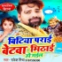 Download Betwa Mithai Ho Gail Bitiya Parai Ho Gail