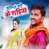 Download Kin Da Na Solah Sau Ke Sariya