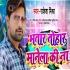Play Hamara Jaisan Tohar Bhatara A Janu Manela Ki Na