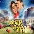 Play Chala Chadra Me Aadra Mana Lihal Jaaw - Khesari Lal Yadav Bhojpuri Dj Remix Mp3 Song