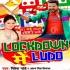 Download Awa Lela Rani Lockdown Me Ludo Ke Maza DJ Remix Song