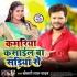 Download Saiya Chhod Di Na Banhal Akawariya Kasail Ba Kamariya Sadiya Se