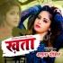 Play Tumhe Chahana Jo Meri Khata Hai To Mai Ye Khata Hardak Karti Rahungi