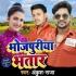 Download Maza Dihi Bhojpuriye Bhatar Ho
