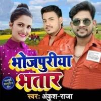 Maza Dihi Bhojpuriye Bhatar Ho Bhojpuriya Bhatar