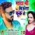 Download Ab Ta Matha Bhi Piunga Fuk Ke