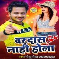 Karawat Feri Ratiya Me Bardas Nahi Hola Bardash Nahi Hola