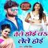 Download Dele Hoi Ta Lele Hoi Kaise Majanua Akele Hoi