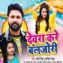 Play Devra Kare Baljori