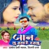 Download Bhale Ban Jaibu Kehuke Mehar Maal Tu Hamare Rahabu