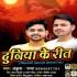 Download Ekahi Gharwa Ke Ek Parivarwa Bicharwa Alaga Alaga Ba