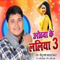 Pyar Bina Dil Bekarar Othawa Ke Laliya 3